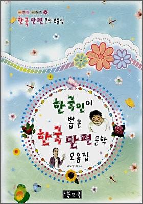 한국인이 뽑은 한국 단편문학 모음집