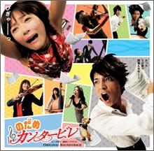노다메 칸타빌레 (Nodame Cantabile) OST