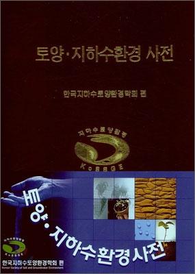 토양·지하수환경 사전