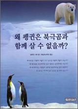 왜 펭귄은 북극곰과 함께 살 수 없을까?