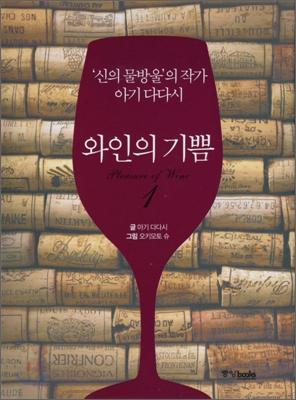 와인의 기쁨 1