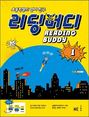 READING BUDDY 리딩버디 1