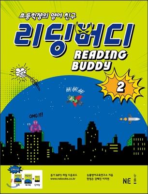 READING BUDDY 리딩버디 2