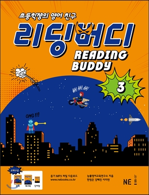 READING BUDDY 리딩버디 3