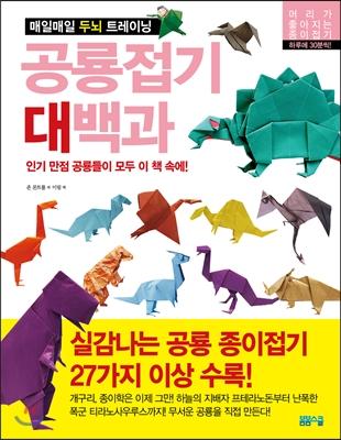 공룡접기대백과