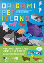 종이접기 동물의 섬