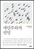 [도서] 개인주의자 선언