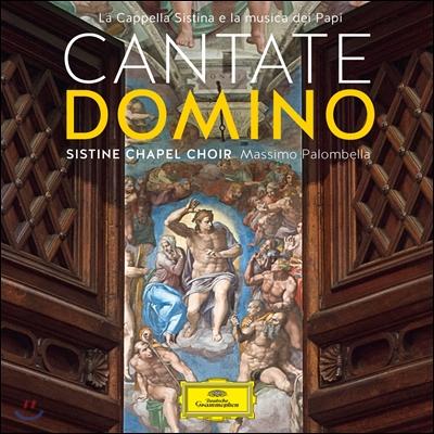 Sistine Chapel Choir 칸타테 도미노 (Cantate Domino)