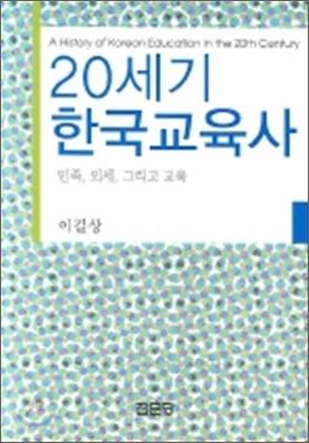20세기 한국교육사