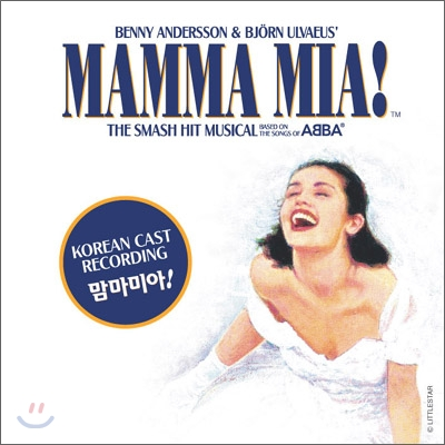 맘마미아 뮤지컬 음악 - 코리안 레코딩 (Mamma Mia! The Musical OST)