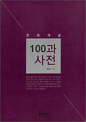 문화예술 100과 사전