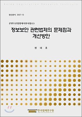 정보보안 관련법제의 문제점과 개선방안