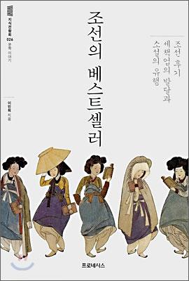 조선의 베스트셀러