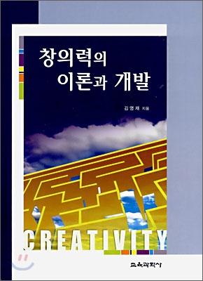 창의력의 이론과 개발