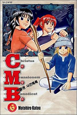 C.M.B. (씨엠비) 박물관 사건목록 6