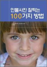 인물사진 잘찍는 100가지 방법