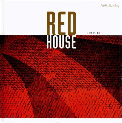 RED HOUSE 붉은 틀