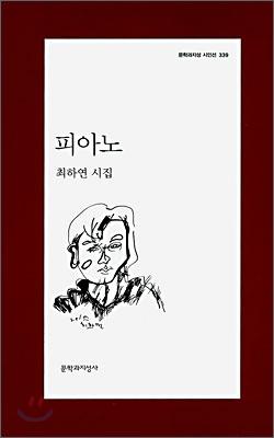 피아노 - 문학과지성 시인선 339