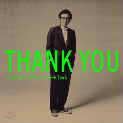 토이 (Toy) 6집 - Thank You