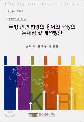 국방 관련 법령의 용어와 문장의 문제점 및 개선방안