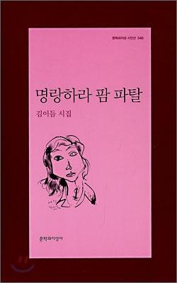 명랑하라 팜 파탈 - 문학과지성 시인선 340