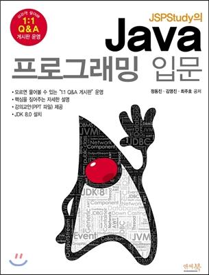 JSPStudy의 Java 프로그래밍 입문