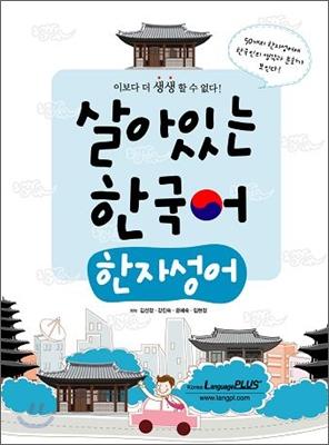 살아있는 한국어
