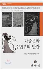 대중문학 주변부의 반란
