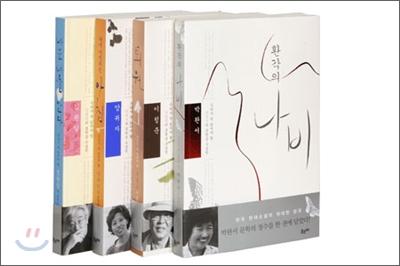한국대표작가들의 문학상 수상작 모음집