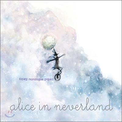 두번째달 Monologue Project 'Alice in Neverland' - Alice in Neverland