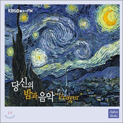 KBS 1FM 당신의 밤과 음악 2집 - Prayer [25주년 기념 음반]