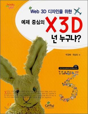 X3D 넌 누구냐?