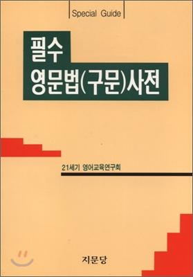 필수 영문법(구문) 사전