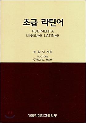 초급 라틴어