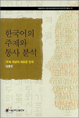 한국어의 주제와 통사 분석