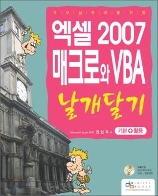 엑셀 2007 매크로와 VBA 날개달기 기본+활용