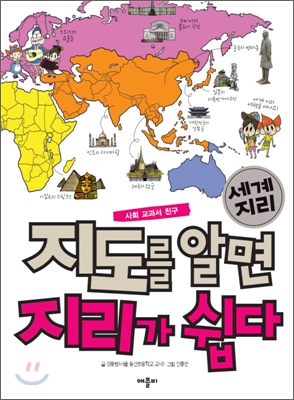 지도를 알면 지리가 쉽다 : 세계 지리