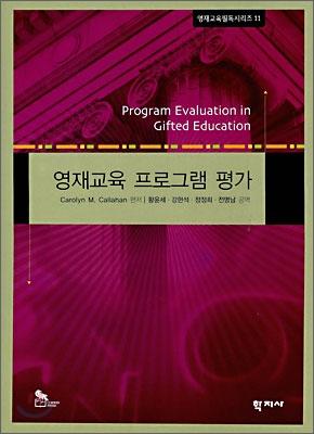 영재교육 프로그램 평가