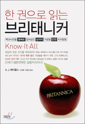한 권으로 읽는 브리태니커