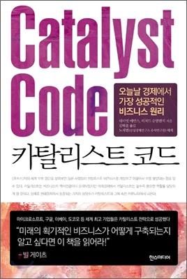 카탈리스트 코드