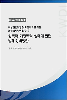 성폭력·가정폭력·성매매 관련 법제 정비방안