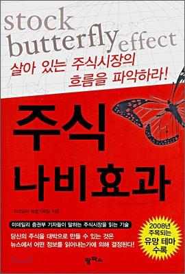 주식 나비효과