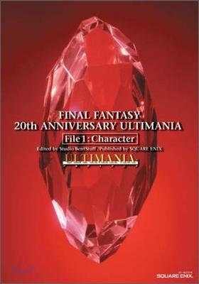 FINAL FANTASY 20th ANNIVERSARY ULTIMANIA File 1 : Character