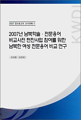 2007년 남북학술·전문용어 비교사전 편찬사업 참여를 위한 남북한 여성 전문용어 비교 연구