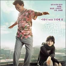 이한나 with 두번째달 - 슈퍼맨이었던 사나이 OST