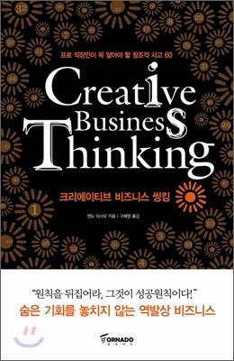 Creative Business Thinking 크리에이티브 비즈니스 씽킹