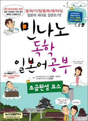 민나노 독학일본어 공부