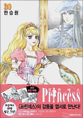 Princess 프린세스 30