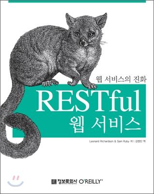 RESTful 웹 서비스