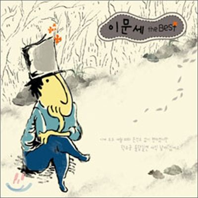 이문세 - The Best Album : Memories